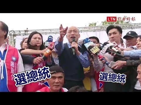 韓國瑜三度助攻謝龍介 台下高喊:選總統!