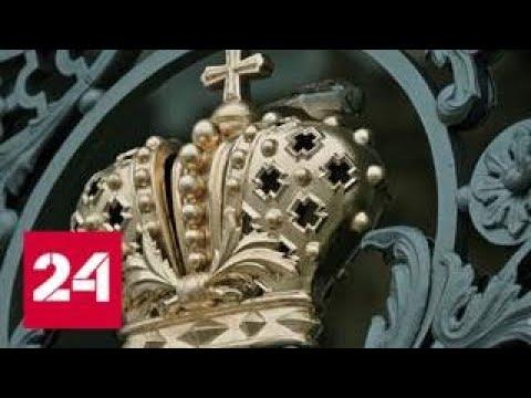 Роль Британии в отречении Николая II: уникальные свидетельства - Россия 24