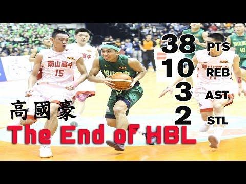 2017(3/5) 105HBL - 高國豪 完美ending (FullHighlight) 38分10籃板 - 冠軍+得分新高+最有價值球員MVP