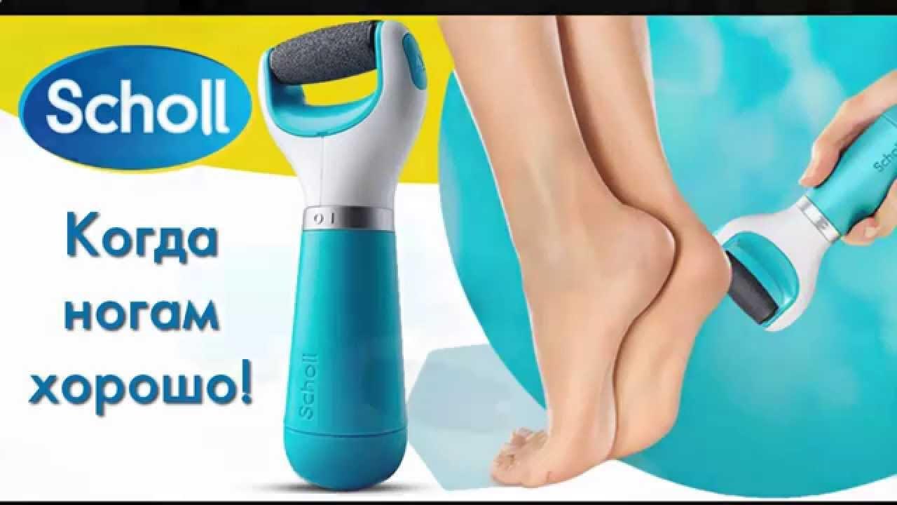 14 янв 2015. Шолль роликовая электрическая пилка для ног цена, отзыв о нашумевшем продукте 2014 года. Стоит ли покупать, и где купить дешевле.