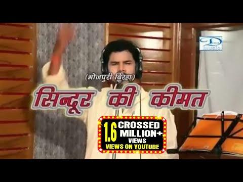 2017 Ka Sabse Hit Bhojpuri  Birha !! सिंदूर और सम्मान उर्फ सिंदूर की कीमत !! Om Prakash Diwana