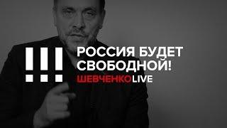 Россия будет свободной!