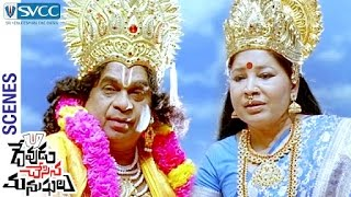 Brahmanandam Narrates Ravi Teja and Ileana Story   Devudu Chesina Manushulu Telugu Movie Scenes