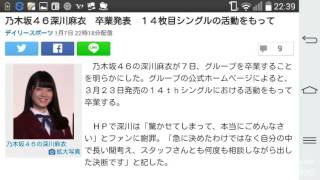 乃木坂46深川麻衣 卒業発表 14枚目シングルの活動をもって デイリー...