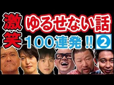 【作業用】ゆるせない話 100連発 第1弾