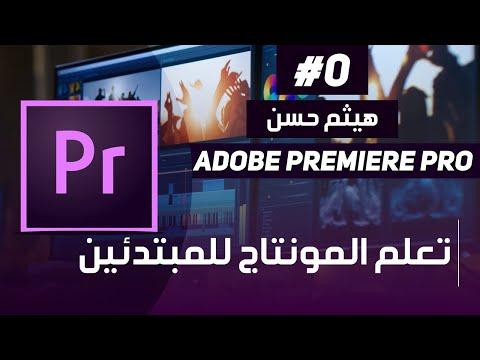 شرح ادوبي بريمير من البدايه الي الاحتراف  Adobe Premiere