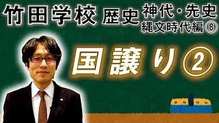 【竹田学校】歴史・縄文時代編⑧~国譲り②~|竹田恒泰チャンネル2