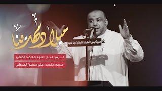 ميلاد مهدينا - سيد محمد المكي - مولد الإمام المنتظر عج - الحسينية الكربلائية - دولة الكويت