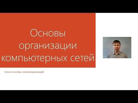 Основы организации компьютерных сетей  | Курс