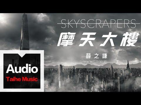薛之謙 Joker Xue【摩天大樓 Skyscrapers】HD 高清官方歌詞版 MV