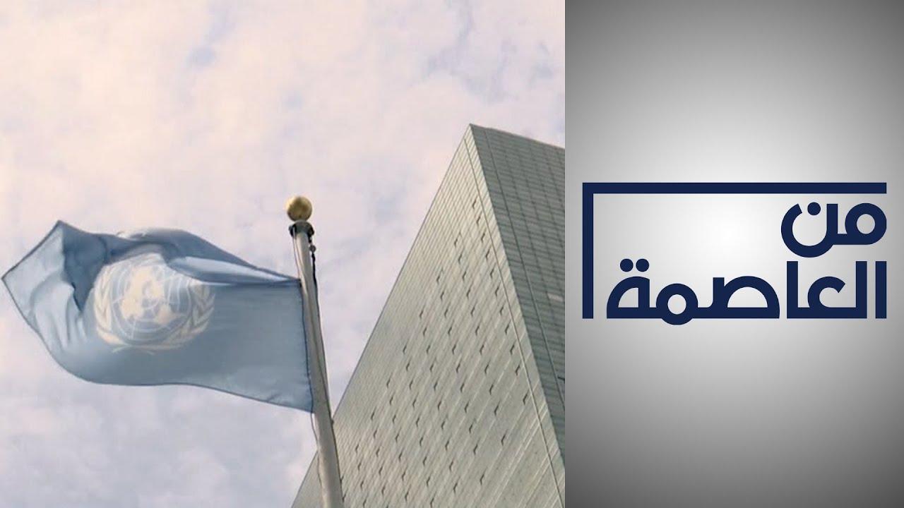 تعزيز الشفافية لمواجهة التضليل يستحوذ على اهتمام الأمم المتحدة  - نشر قبل 27 دقيقة