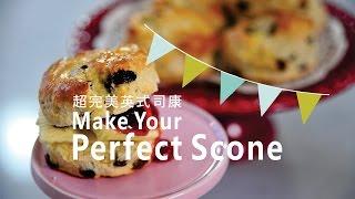 《不萊嗯的烘培廚房》超完美英式司康 | Make Your Perfect Scone