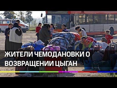 Как жители Чемодановки встречают цыган