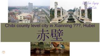 """CHIBI COUNTY LEVEL CITY IN XIANNING 咸宁市, HUBEI"" in Cantonese (赤壁) - Flashcard"