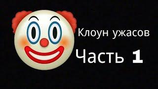 """НЕ ДЛЯ СЛАБОНЕРВНЫХ!!!ФИЛЬМ УЖАСОВ- ,,Клоун ужасов"""""""