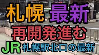 【札幌最新】再開発の進むJR札幌駅北口の最新の様子