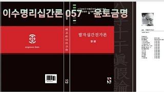 이수명리십간론 057 기경ㆍ윤토금명