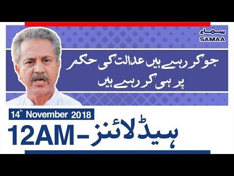 Samaa Headlines - 12AM - 14 November 2018