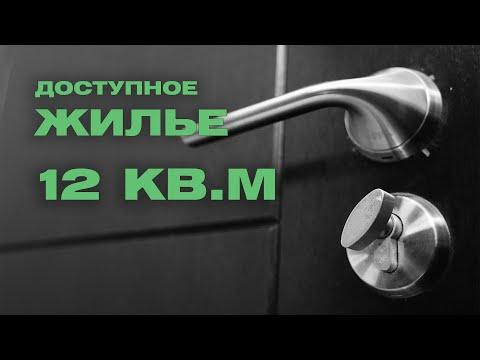 Малогабаритное жилье // Отказ от бензина