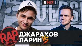 VERSUS BPM: Эльдар Джарахов VS Дмитрий Ларин; БАСТА VS  Мастер ШЕFF #RapNews 167