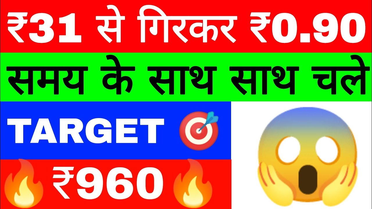 Download PENNY STOCKS TO BUY NOW | BEST PENNY STOCKS TO BUY NOW IN 2021 | DEBT FREE PENNY SHARE |PENNY STOCKS