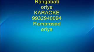 Rangabati | Karaoke | Oriya | 9932940094