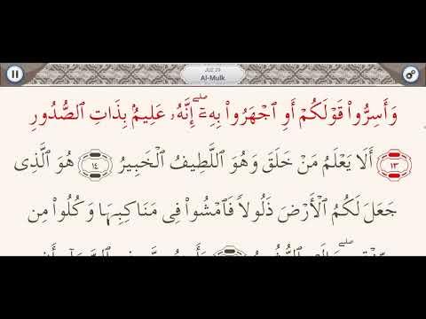 sourate-al-mulk-by-sheikh-soudais