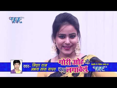 बुरे में भाला करेलन - Gori Oh Me Ka Lagawelu - Abhay Lal & Nisha Raj - Bhojpuri Hit Songs 2016 new