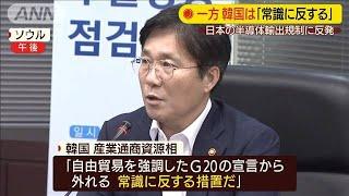 「常識に反する措置」日本の輸出規制に韓国猛反発(19/07/01)