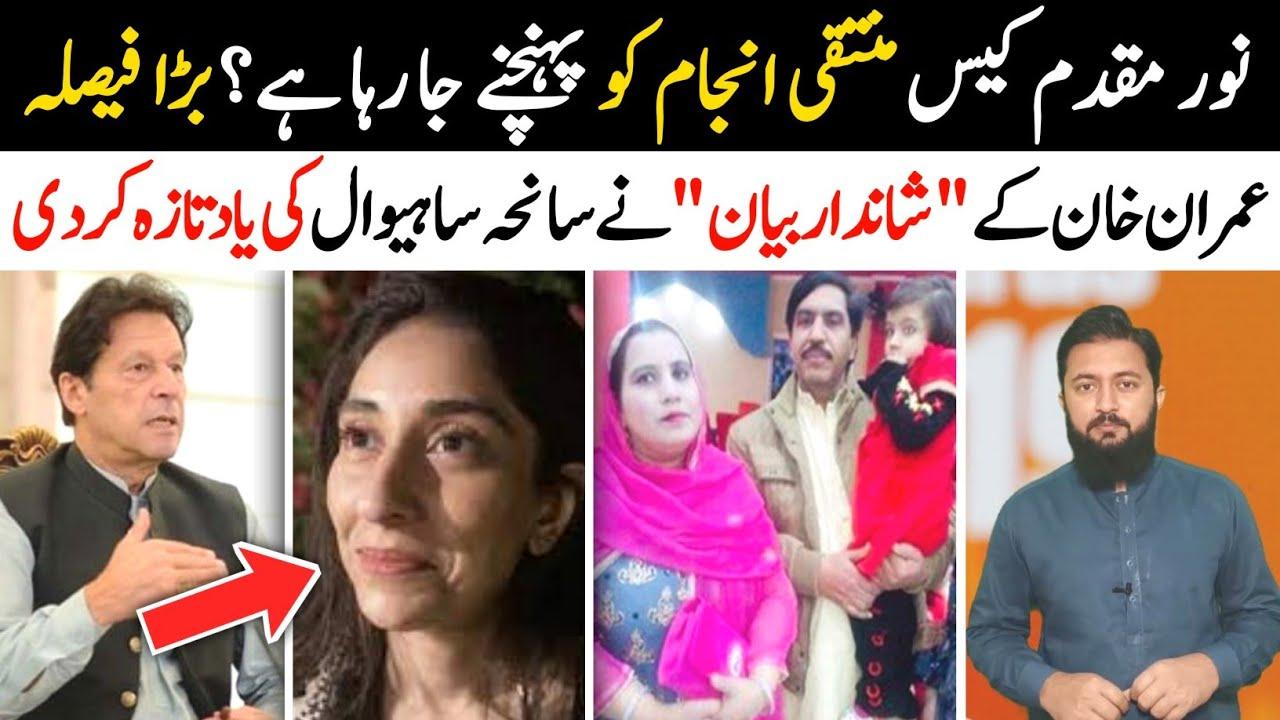 Prime Minister Imran Khan Vows To Bring Justice In Noor Muqaddam Case   Zahir Jaffer   Jumbo TV