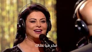 Download Coke Studio Maroc : خويي - لطيفة رأفت و دوزي Mp3 and Videos
