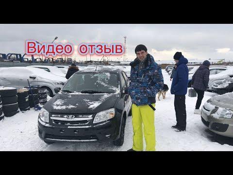 Покупка Новой ЛАДА ГРАНТА в Тольятти - Реальный Отзыв Клиента