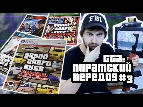 GTA: ПИРАТСКИЙ ПЕРЕДОЗ #3
