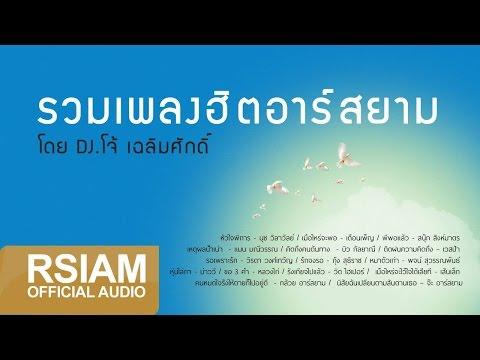 รวมเพลงฮิต อาร์ สยาม โดย DJ.โจ้ เฉลิมศักดิ์ [Official Music Long Play]