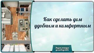 Как сделать дом удобным и комфортным