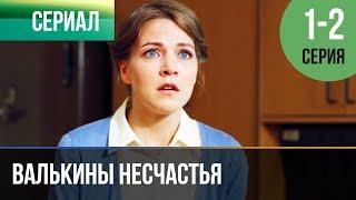 ▶️ Валькины несчастья 1 и 2 серия - Мелодрама | Фильмы и сериалы - Русские мелодрамы