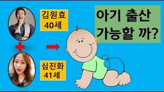 김원효 심진화 커플 - 사주를 통한 자녀운 분석