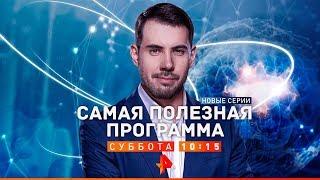 Смотри новые серии Самая полезная программа по субботам1015на РЕН ТВ.
