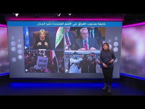 لوصفه متظاهرين عراقيين بـ -مندسين ومخربين-، انتقادات لسفير العراق بالأمم المتحدة  - 17:59-2019 / 12 / 5