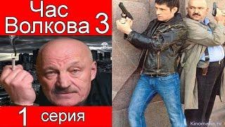 Час Волкова 3 сезон 1 серия (Генератор Беккера)