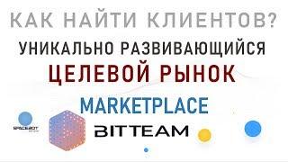 🛑 КАК НАЙТИ КЛИЕНТОВ в любой Бизнес?  Уникально развивающийся Целевой Рынок - Bitteam MARKETPLACE