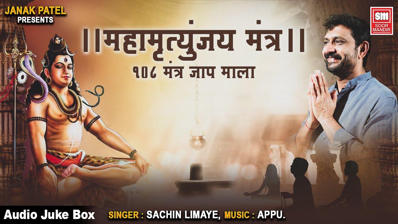 Maha Mrityunajaya Mantra : महामृत्युंजय मंत्र :  Sachin Limaye : Shiv Mantra : Soormandir