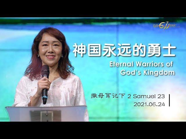 GA611 晨祷|撒母耳记下 第23章|2 Samuel Chapter 23|郑晓颖牧师  Rev Sarah Chang|20210624