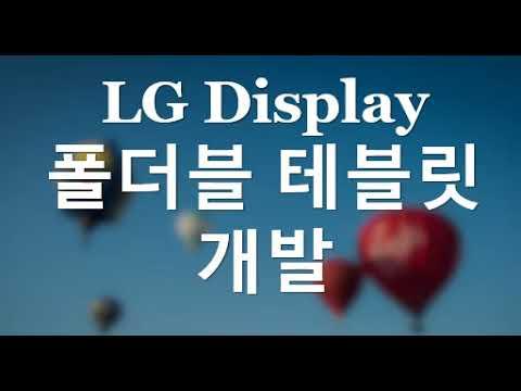 LG Display 폴더블 테블릿 개발