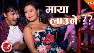 New Nepali Lok Dohori 2074 | Maya Laune Din Aayo - Krishna Reule & Gita Lama | Ft.Parbati Rai
