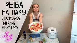 Рыба на пару с овощами БЫСТРО/Здоровое питание/Любимые вкусняшки♥Silena Sway♥