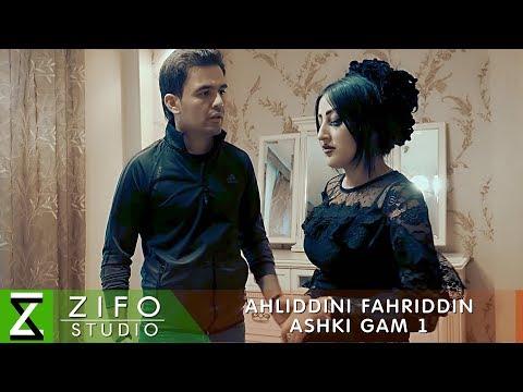 Ахлиддини Фахриддин - Ашки гам 1 | Ahliddini Fahriddin - Ashki gam 1