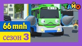 видео: ТАЙО в третьих сезон. Сборник мультфильмов Автобус Тайо 21-26 серии. Новинка 2017!