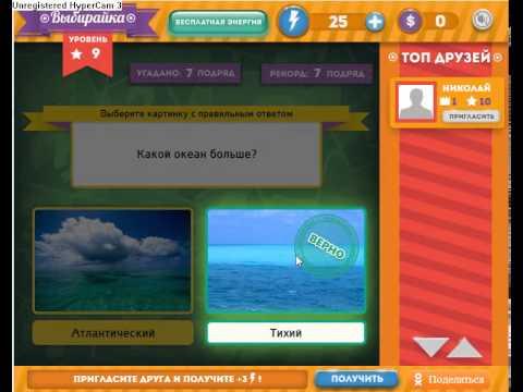 Ответы на игру Выбирайка в одноклассниках на все уровни и вопросы