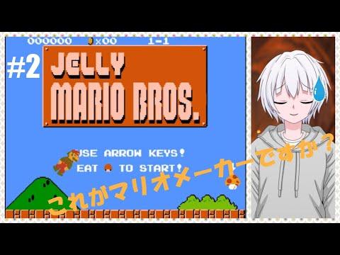 [ゼリーマリオ] #2 ぐにゃぐにゃマリオの不思議な大冒険!?
